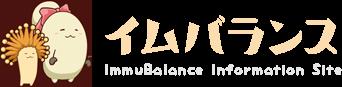 イムバランス情報サイトロゴ